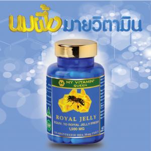 นมผึ้ง-01-01
