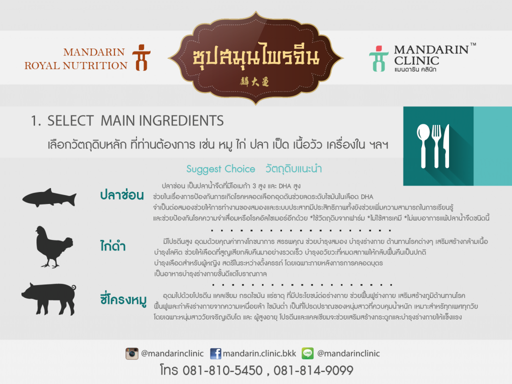 ingredients-01-01